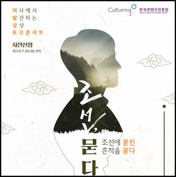 한국콘텐츠진흥원 2019 역발상 토크콘서트, 조선 시대 역사 익히기