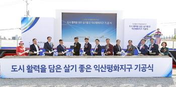 [프레시안] 익산시 평화지구 LH 아파트 기공식 개최