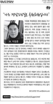 나는 경남도민일보 후원회원입니다 34. 이창훈