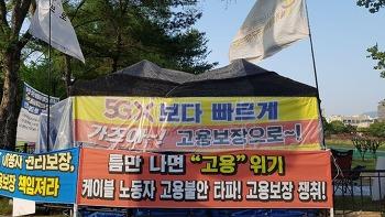 나쁜 인수합병 반대와 방송통신 공공성 강화 공동행동 출범 기자회견