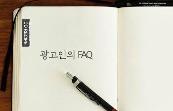 [CD Recipe] 광고인의 FAQ