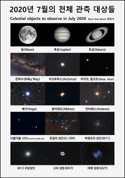 2020년 7월의 천체 관측 대상들  Celestial objects to observe in July 2020