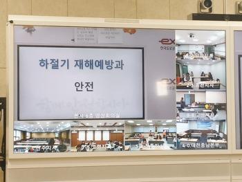 (산업안전교육) 한국도로공사 근로자교육