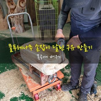 물푸레나무 손잡이 달린 구유 만들기