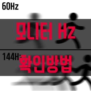 모니터 Hz 확인, 주사율 변경 설정법