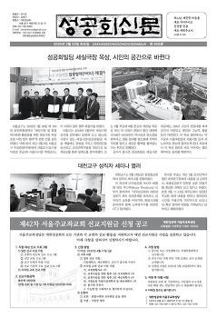 성공회신문 제959호