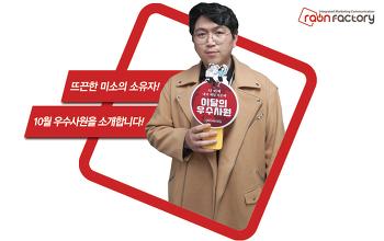 [사원인터뷰/원종현] 10월의 우수사원 인터뷰!