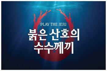 제주 최초 아웃도어 미션 게임 '플레이 더 제주-붉은 산호의 수수께끼'