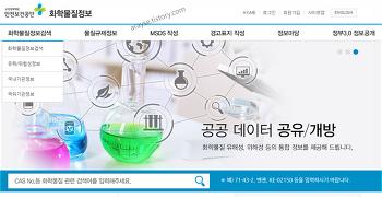 """물질안전보건자료 """" MSDS """" 검색 사이트"""