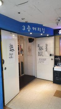 [맛집정보] 인천 구월동 3층 커피집