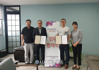 한국법무보호복지공단 대구지부-㈜이지바이, 업무협약 체결