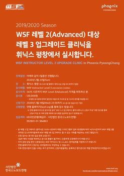 14/15시즌까지 WSF 레벨 2 를 취득하신 인스트럭터를 대상으로 한 WSF 레벨 3 업그레이드 클리닉(휘닉스평창)