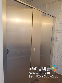 서울 광진구 메탈 큐비클 화장실칸막이 빛나다.