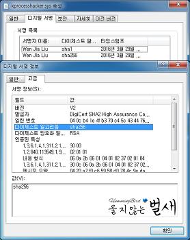 SHA-1 코드 서명 중지에 따른 SHA-2 전환을 위한 Windows 업데이트 안내 (2020.1.21)