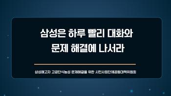 [성명] 삼성은 하루 빨리 대화와 문제 해결에 나서라