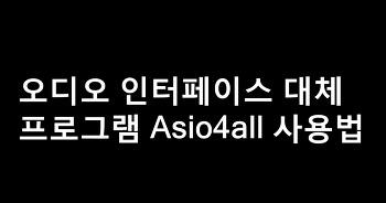 오디오 인터페이스 대체 프로그램 Asio4all 사용법