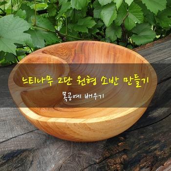 느티나무 2단 원형 소반 만들기 전과정[우드카빙]