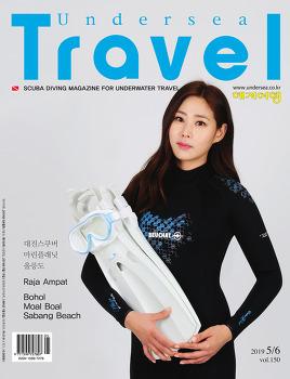 Published Undersea Travel Magazine 5/6, 2019