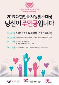 2019 대한민국 자원봉사대상 국민추천