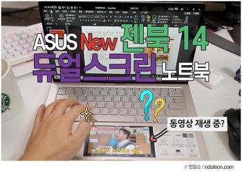 듀얼스크린 노트북, 놀라운 New 젠북 14 사용 후기