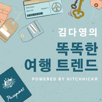팟캐스트 '김다영의 똑똑한 여행 트렌드' 방송을 시작하며