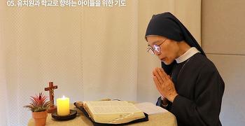 [유튜브 속 가톨릭을 찾아라] (2) 성바오로딸 - 가톨릭신문