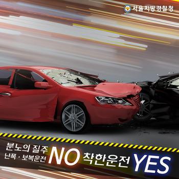 난폭 · 보복운전 NO 착한운전 YES