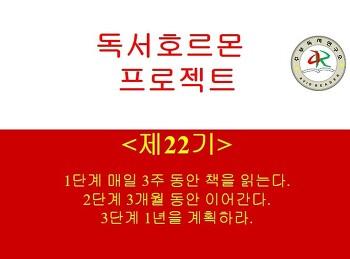 ★<독서호르몬 프로젝트>★22기 모집
