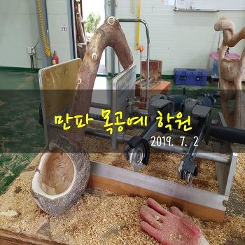 """목공예 교육 """"다양한 원목을 활용한 작품 만들기"""""""