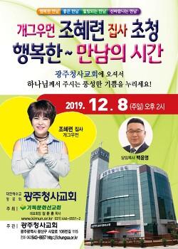 [12월 8일] 조혜련 집사 초청 행복한 만남의 시간 - 광주청사교회
