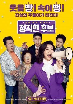 *예스24, 라미란·김무열 주연의 '정직한 후보' 개봉 첫 주 예매 순위 1위