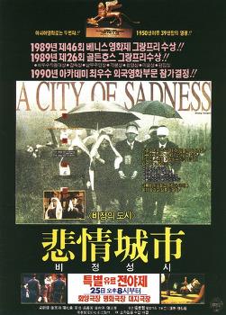 [영화리뷰] 마지막 황제 (1987) & 비정성시(1989)