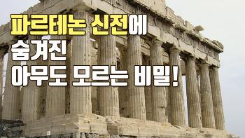 파르테논 신전에 숨겨진 아무도 모르는 비밀!