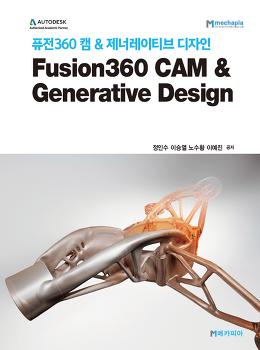 퓨전360 캠 & 제너레이티브 디자인 신간 출시 예정 안내