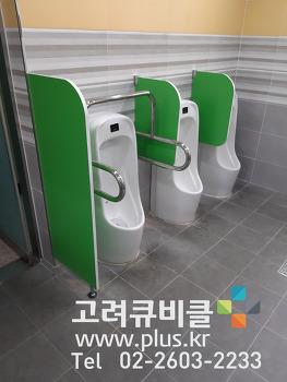 경기도 화성시 초등학교 바닥지지대 없는 큐비클 소변기칸막이