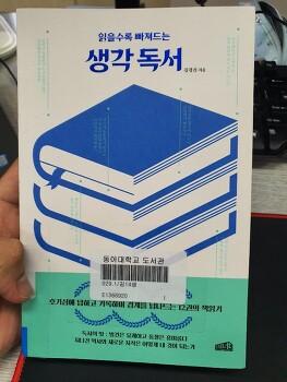 생각독서(읽을수록 빠져드는) - 김경진 지음 -