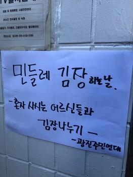 민들레 '김장'
