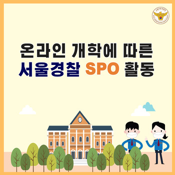 온라인 개학에 따른 SPO 활동