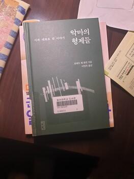 악마의 형제들 -로버트 펜 워런 지음, 이영옥 옮김-