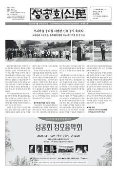 성공회신문 제967호