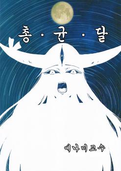 [동방] 총균달
