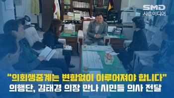 의행단, 의장 만나 의회생중계에 대한 시민들 입장 전달해