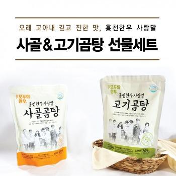 【우리네 상품展】홍천한우 사랑말 사골곰탕, 고기곰탕 선물세트