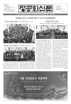성공회신문 제954호