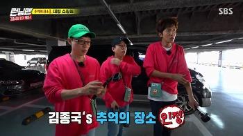 엔터식스 안양역점, SBS <런닝맨> 김종국의 추억의 장소로 출연!