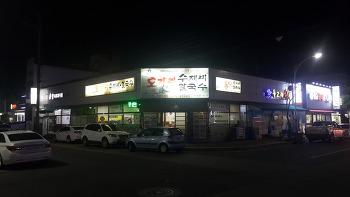 통영 시외버스터미널 맛집 오기리 수제비 칼국수