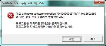 예외 unknown software exception ~ 오류 문제 (nosstart.npe)