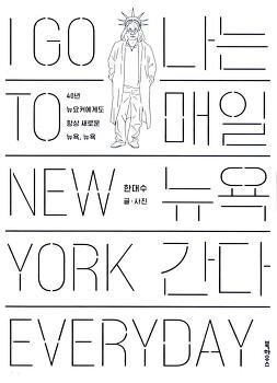 [수필] [나는 매일 뉴욕 간다.]-한대수 글
