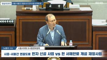 12년 동안 방치했던 '시흥~서울간 연결도로' 민자유치, 의회통과