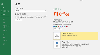 MS Office 2016 리테일 버전 오프라인 업데이트(Updating Retail version of MS Office 2016)